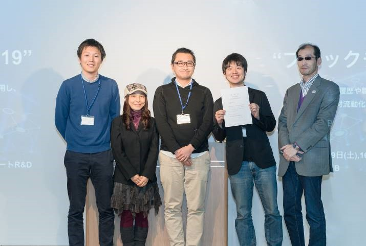 Blockchain Hackathon by METI : We won the Grand Awards (Awards of the Director-General of the Industrial Science and Technology Policy and Environment Bureau)